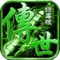 传世绿毒版官方版v1.0手机版