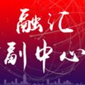 融汇副中心通州appv1.8.46客户端