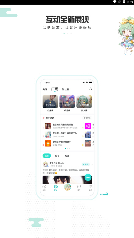 5sing原创音乐官网v6.10.00手机最新版截图0