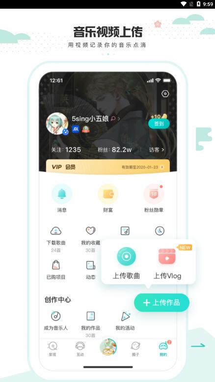 5sing原创音乐官网v6.10.00手机最新版截图1