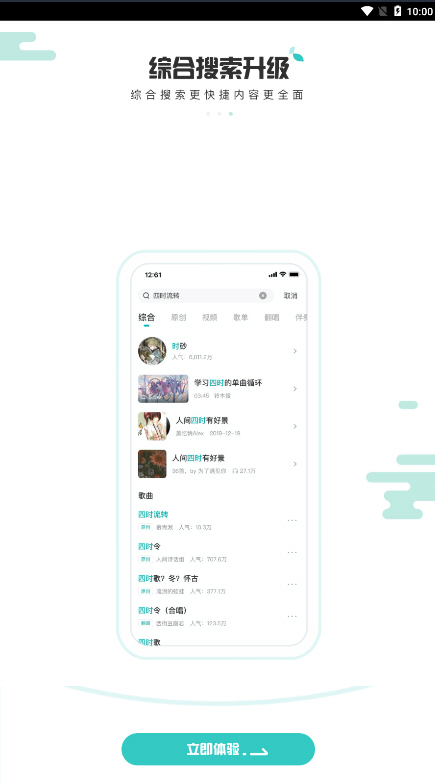 5sing原创音乐官网v6.10.00手机最新版截图2