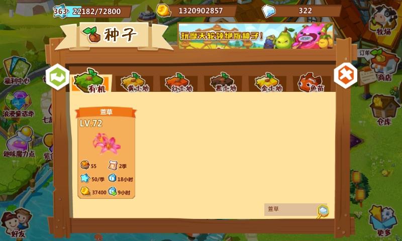 qq农场捕鱼时光3.5.26最新版本