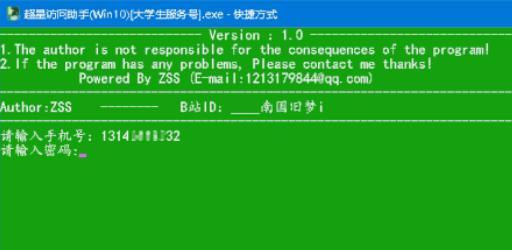 超星访问助手电脑版1.0免费版截图0