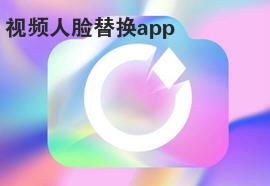 视频人脸替换app