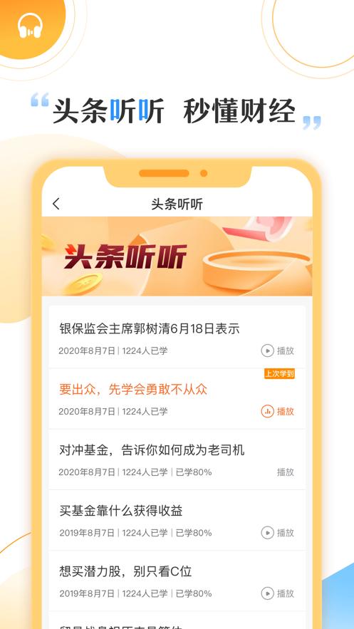 快财商学院直播app1.1.0最新版截图0