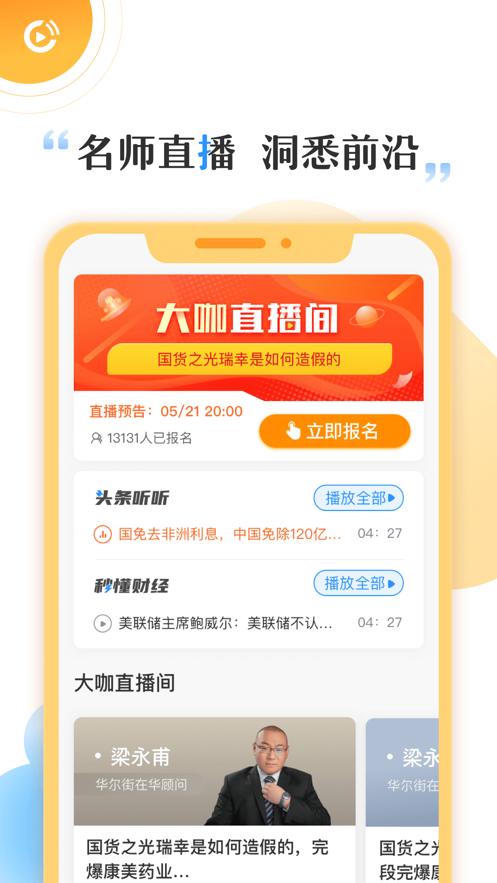 快财商学院直播app1.1.0最新版截图1