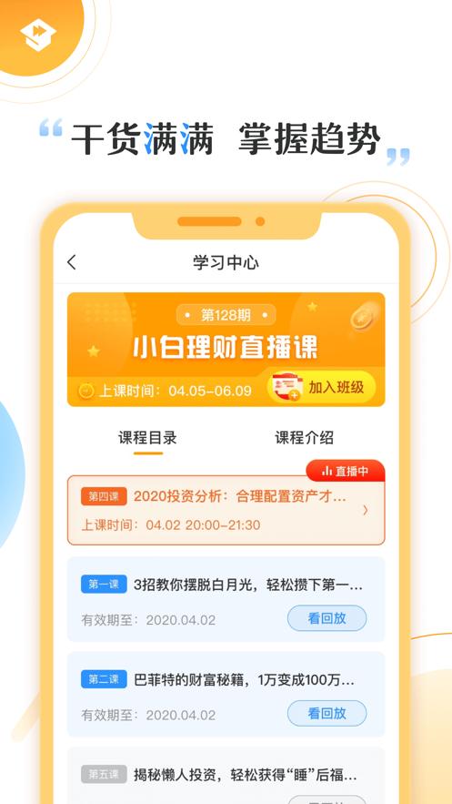 快财商学院直播app1.1.0最新版截图2
