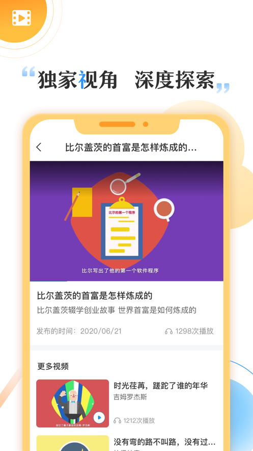 快财商学院直播app1.1.0最新版截图3