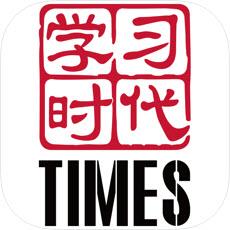 学习时代por公务员考试app3.2.2培训版