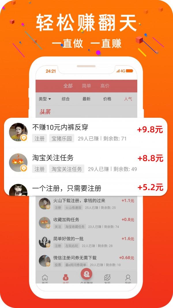 勤挖利app挣钱平台1.0.2最新版截图1