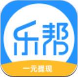 乐帮兼职app1元提现1.0最新版