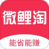 微鲤淘APP网购省钱v1.0.0安卓版