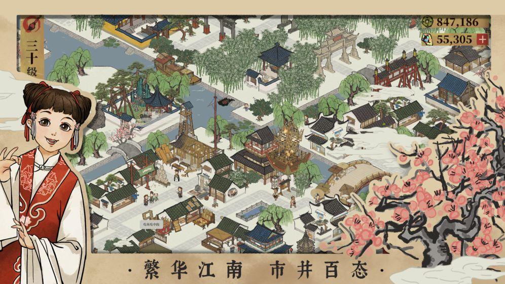 江南百景图无限补天石v1.2.3最新版截图0