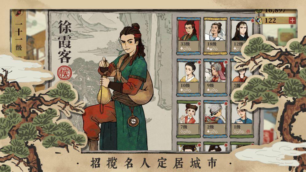 江南百景图无限补天石v1.2.3最新版截图1