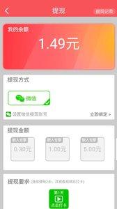 想要拜财神红包版v1.0.0手机版截图2