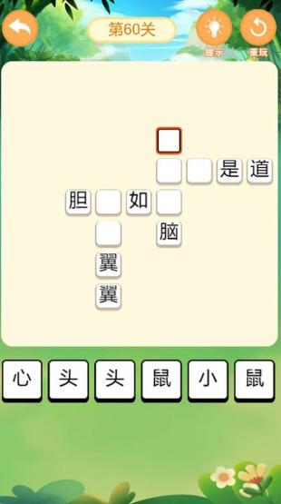 成语小能手游戏红包版v1.0.0正式版截图0