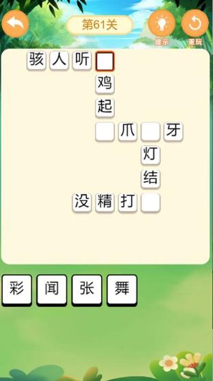 成语小能手游戏红包版v1.0.0正式版截图2