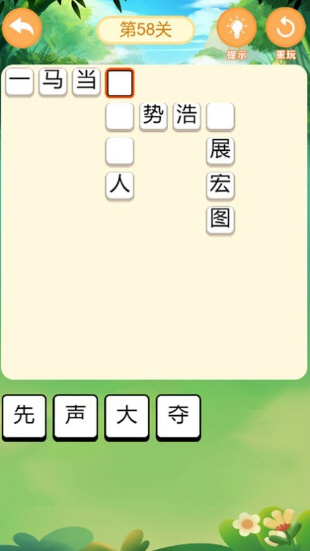 成语小能手游戏红包版v1.0.0正式版截图3