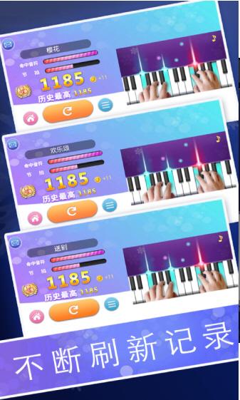 钢琴节奏师游戏红包版v1.0.2安卓版截图2