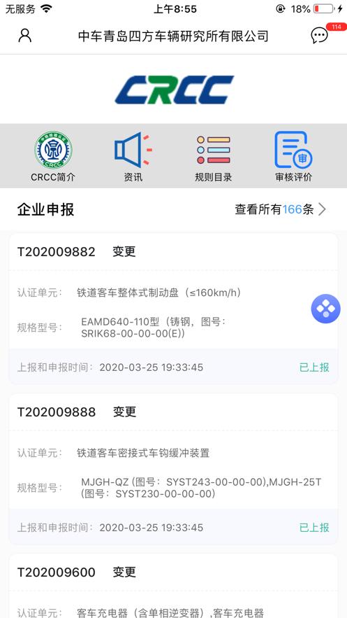 中铁认证app手机版1.0最新版截图0