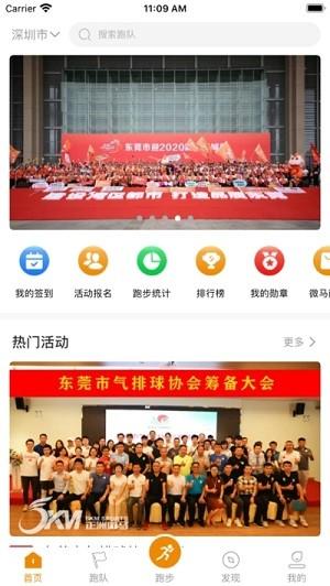 正洲微马app全民马拉松1.0.1最新版截图0