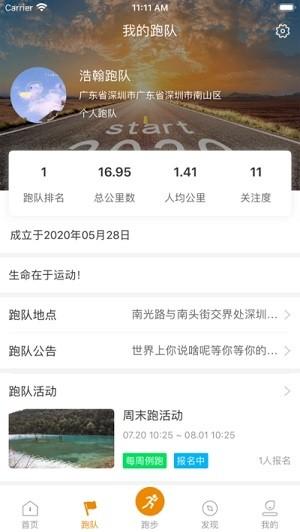 正洲微马app全民马拉松1.0.1最新版截图1