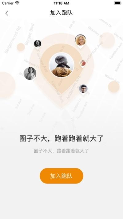 正洲微马app全民马拉松1.0.1最新版截图2