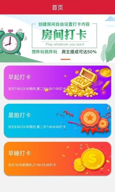 青柠打卡app二维码1.0最新版截图0