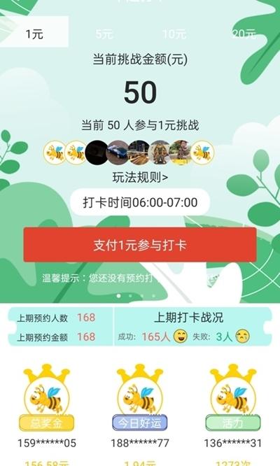 青柠打卡app二维码1.0最新版截图1