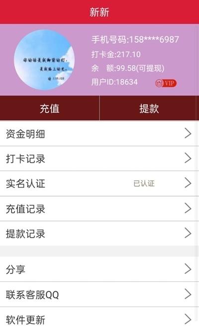 青柠打卡app二维码1.0最新版截图2