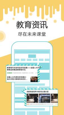 极速课堂学生版app1.0.1安卓版截图0