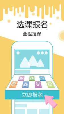极速课堂学生版app1.0.1安卓版截图1