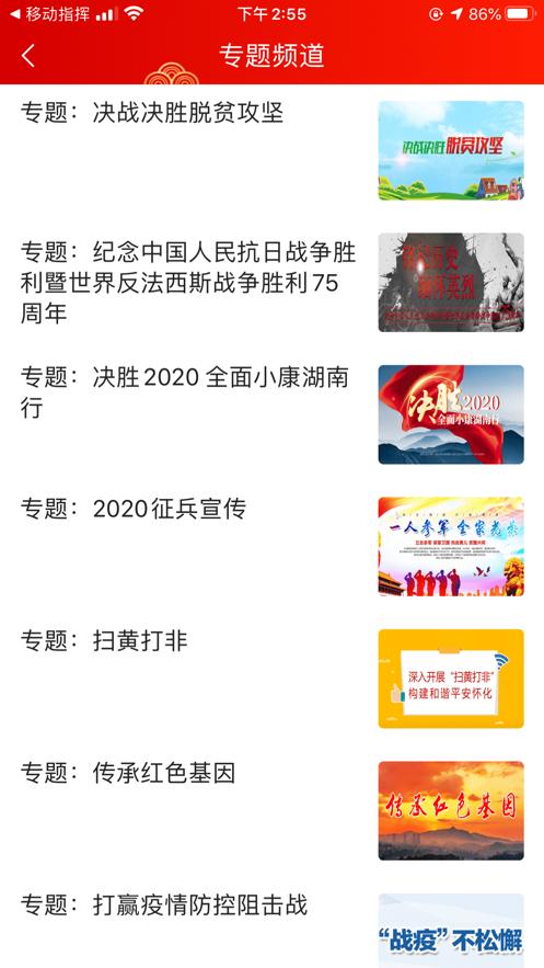 云上靖州app新闻资讯1.0最新版截图1