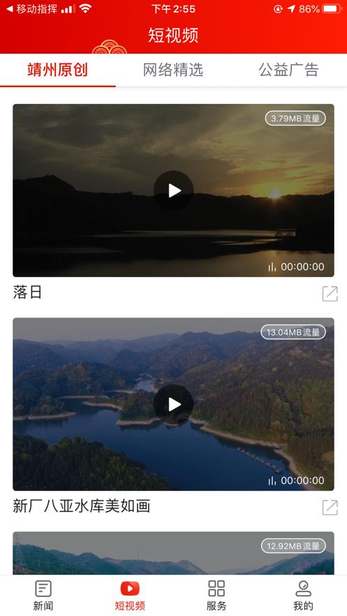 云上靖州app新闻资讯1.0最新版截图2
