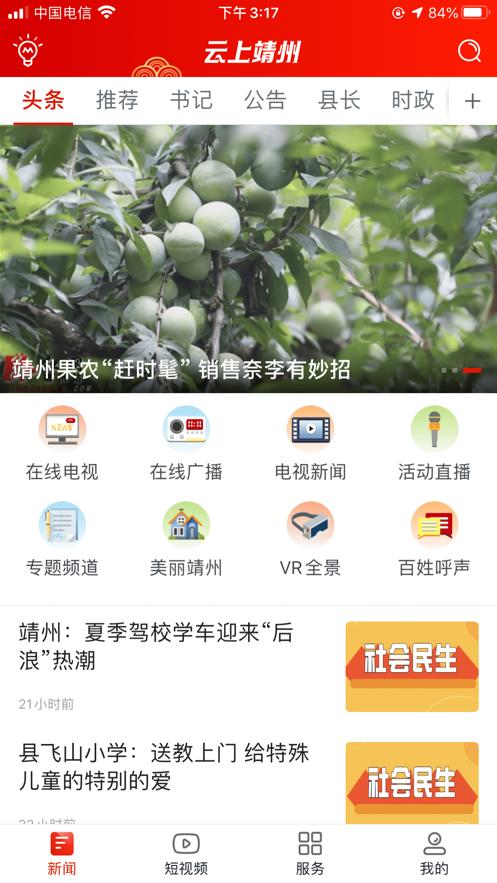 云上靖州app新闻资讯1.0最新版截图0