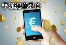 app刷手接单平台_淘宝接单平台软件_2020接单赚钱平台
