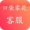 口袋零花接单放单app1.0.0最新版