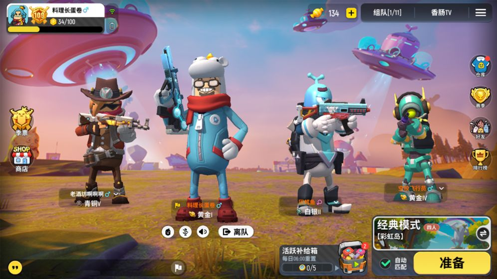 香肠派对下载游戏正版v9.08手游版截图2