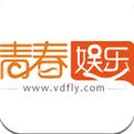 青春娱乐网最新地址1.0.1vip版