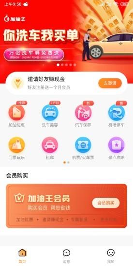 加油王app8.5折加油