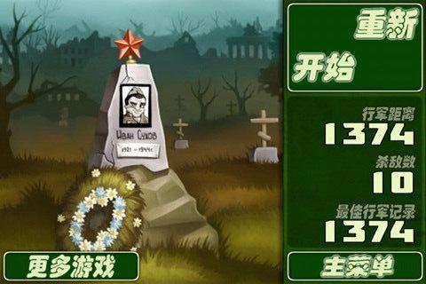 士兵突袭中文正式版