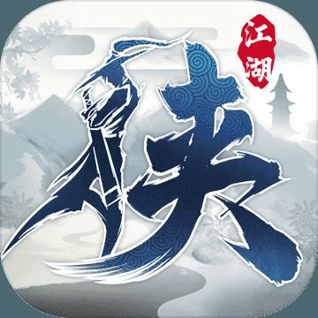 下一站江湖时间修改器1.0免费版