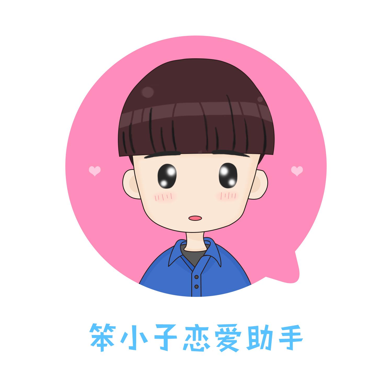 笨小子恋爱助手免费激活码1.1.0最新版
