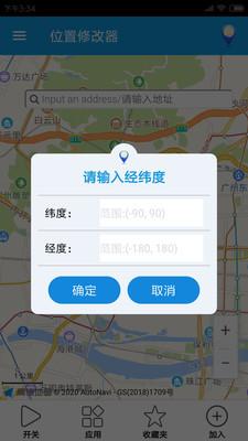 时空达人定位注册码1.0.1手机版截图1