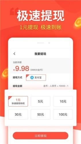 天天有赞快手app1.0佣金版截图2