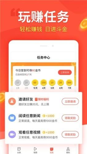 天天有赞快手app1.0佣金版截图1