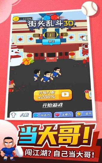 街头乱斗游戏最新版v1.1.0修改版截图0