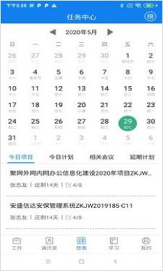 民科微服�针�子注�怨倬W1.0最新版截�D2