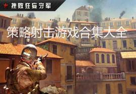 最新手游rpg射击游戏_FPS游戏大全_好玩的策略射击游戏