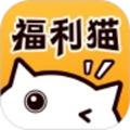 福利猫(免费领皮肤)1.1免费版